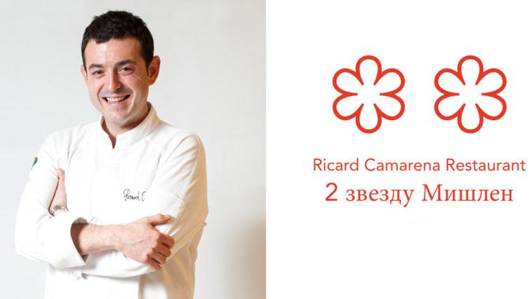 Ricard Camarena Restaurant получает свою вторую звезду Мишлен